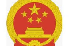 Ministry of Emergency Management of the People's Republic of China. Image: Ministry of Emergency Management of the People's Republic of China
